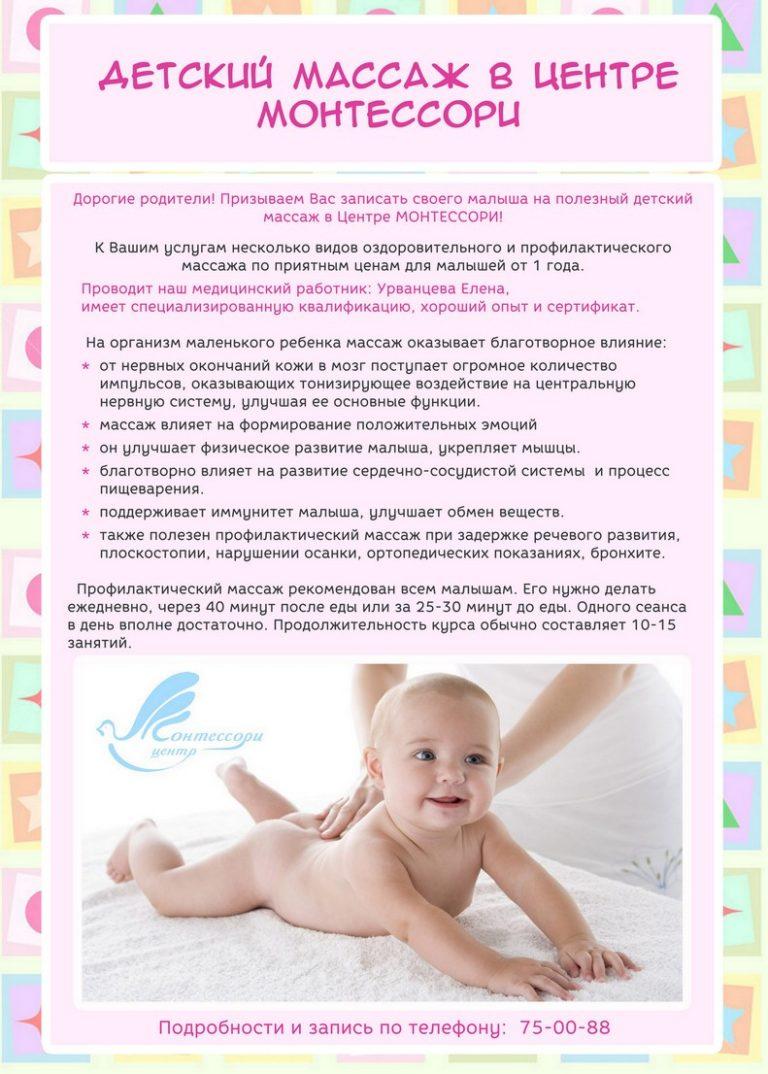 Массаж для ребёнка с задержкой в развитии