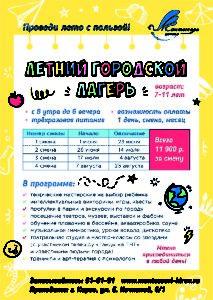 ЛЕТНИЙ городской ЛАГЕРЬ в кирове детский сад