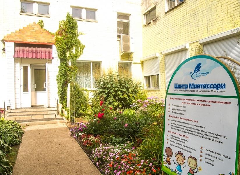 Негосударственное дошкольное образовательное учреждение «Центр развития ребёнка - детский сад «Монтессори»
