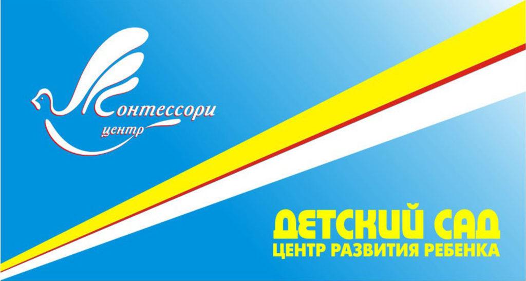 Флаг центра Монтессори в Кирове