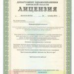 Лицензии детского сада Монтессори